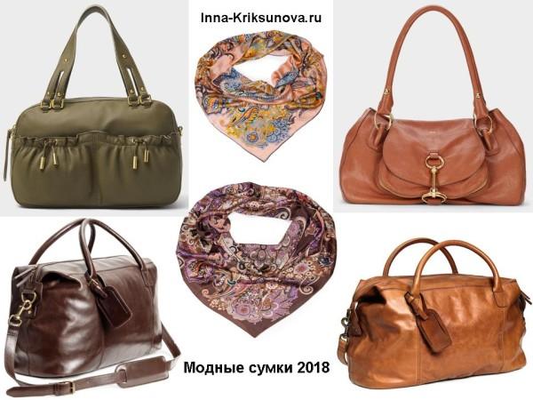 Модные сумки 2018, большие