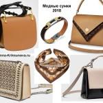 Модные сумки 2018, деловые