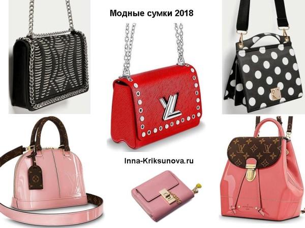Модные сумки 2018, для свидания