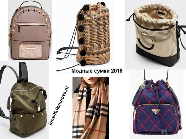 Модные сумки 2018, рюкзаки