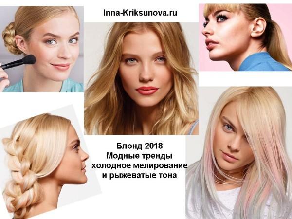 Цвета волос 2018, блонд