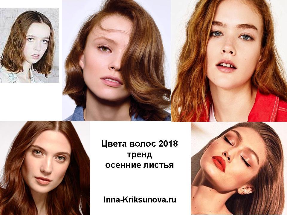 Цвета волос 2018: модные оттенки