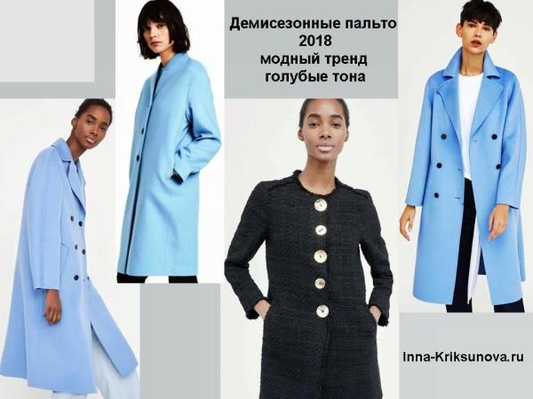 Женские пальто, весна 2018, голубые
