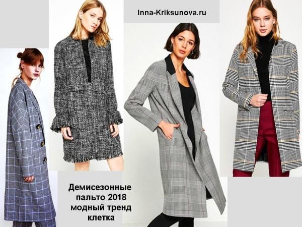 Женские пальто, весна 2018, клетка мелкая