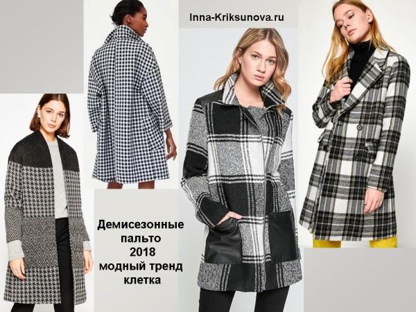 Женские пальто, весна 2018, клетка крупная