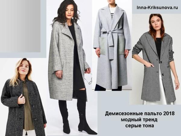 Женские пальто, весна 2018, серый цвет