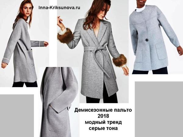 Женские пальто, весна 2018, серые