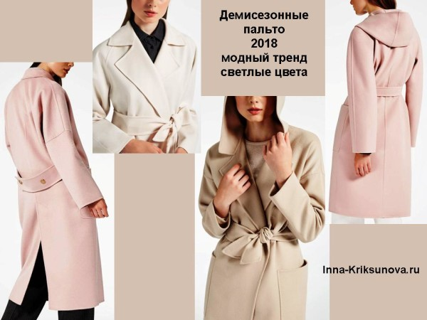 Женские пальто, весна 2018, светлые