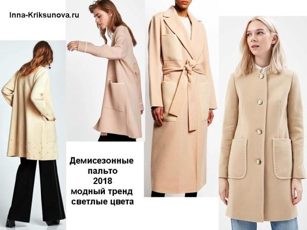 Женские пальто, весна 2018, светло-бежевые