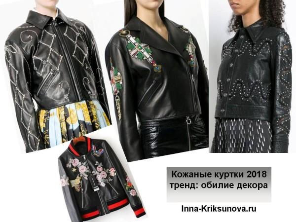 Кожаные куртки 2018, обильный декор