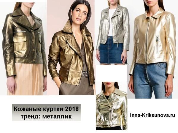 Кожаные куртки 2018, металлик