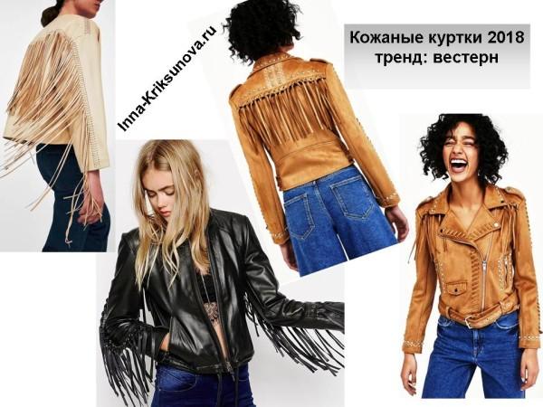 Кожаные куртки 2018, стиль вестерн