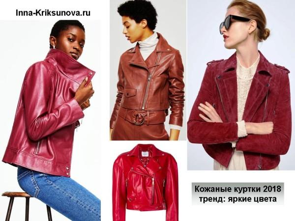 Кожаные куртки 2018, яркие цвета