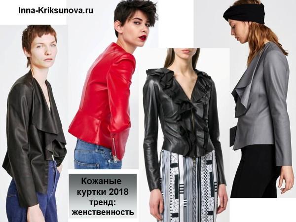 Кожаные куртки 2018, женственный стиль