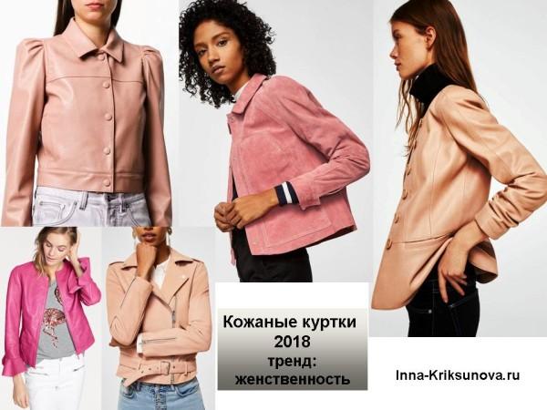 Кожаные куртки 2018, женственность