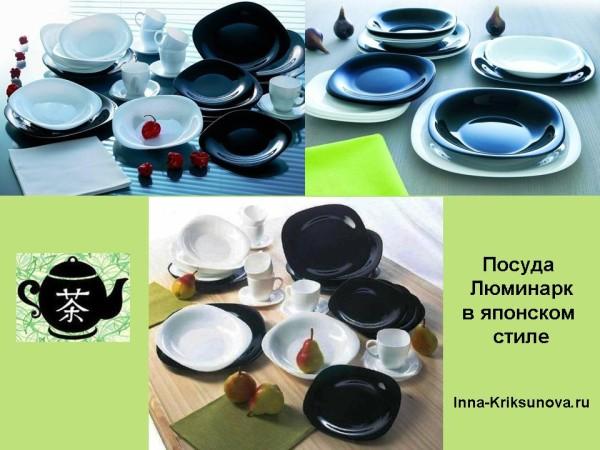 Посуда Люминарк, квадратная форма с закругленными углами