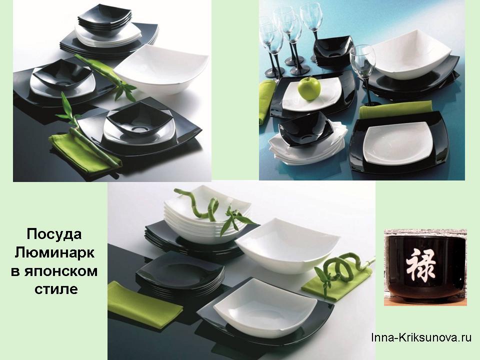 Посуда Люминарк: тарелки, чашки сервизы в японском стиле