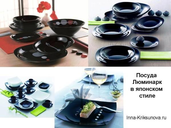 Посуда Люминарк, черная