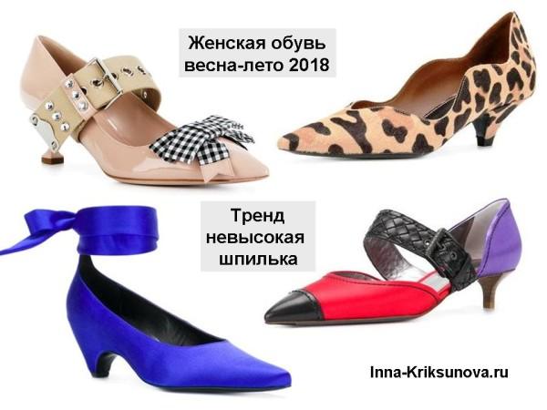 Женская обувь весна-лето 2018, невысокая шпилька