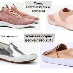 Женская обувь весна-лето 2018, кеды и слипоны