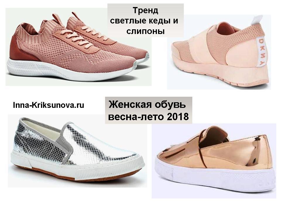 Женская обувь весна-лето 2018