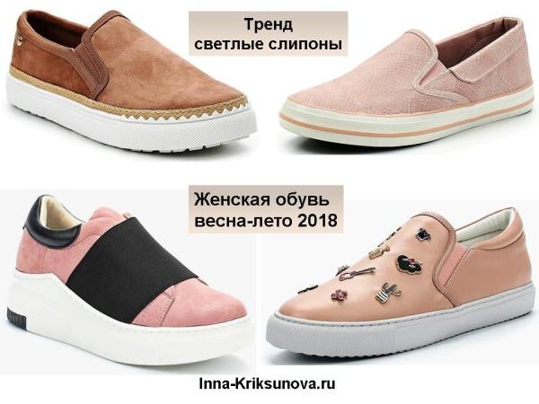 Женская обувь весна-лето 2018, слипоны