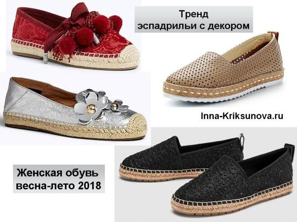 Женская обувь весна-лето 2018, эспадрильи