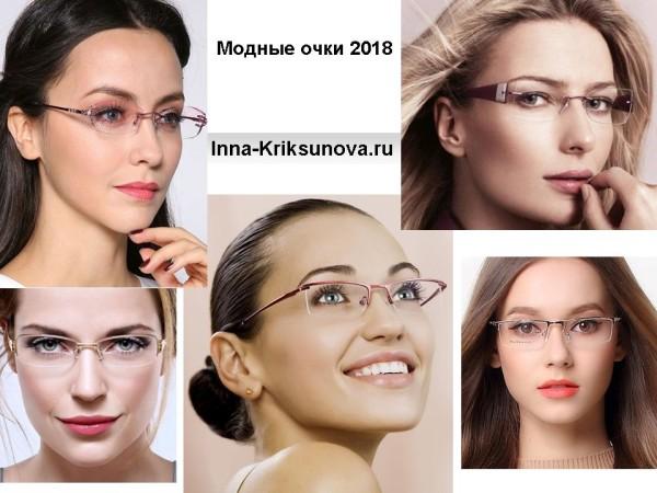 Модные очки 2018, незаметные оправы