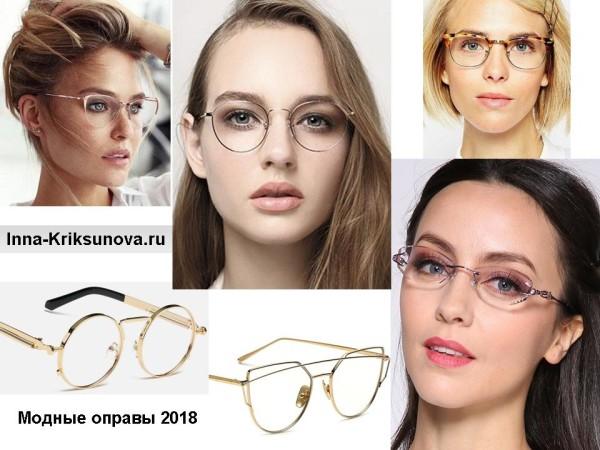 Модные очки 2018, тонкие оправы, металл