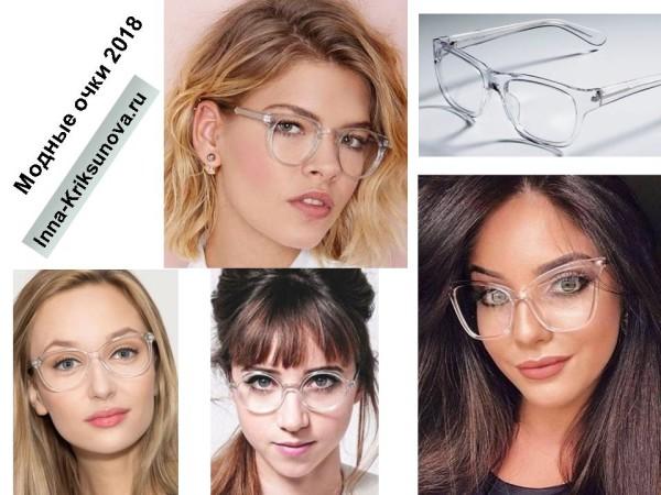 Модные очки 2018, прозрачный пластик