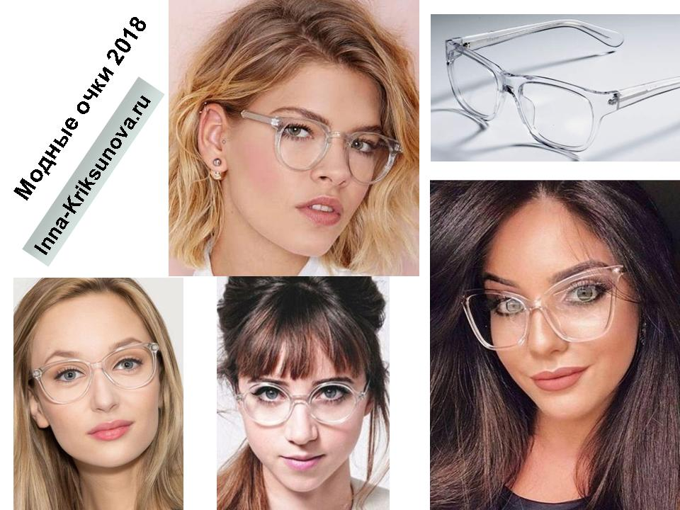 Модные очки 2018: женские оправы