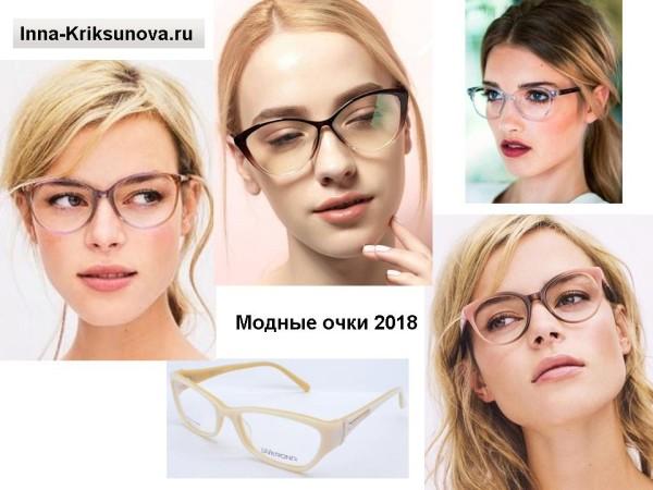 Модные очки 2018, светлый пластик