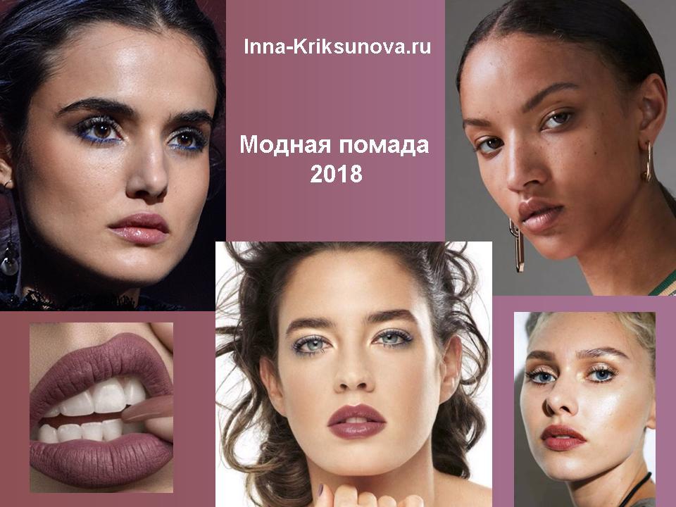 Помада, модные цвета 2018