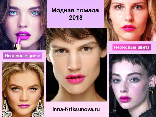 Модные помады 2018, неоновые, яркие