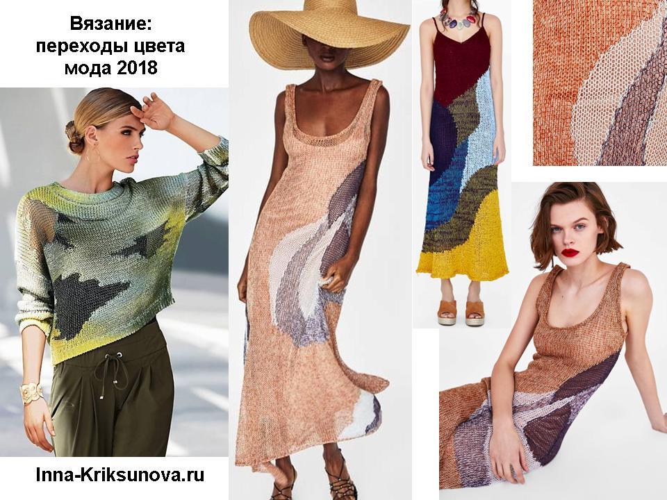Вязаная мода: вязание крючком и спицами 2018