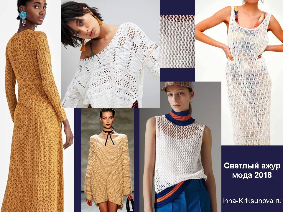 вязаная мода вязание крючком и спицами 2018 инна криксунова сайт