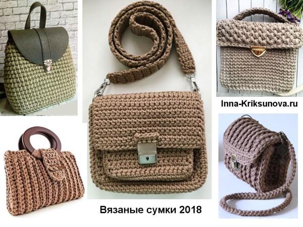 Вязаные сумки 2018, бежевые