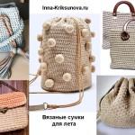 Вязаные сумки 2018, светлые