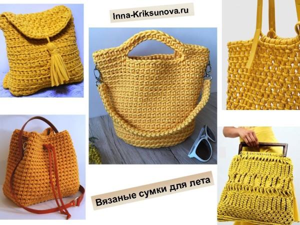 Вязаные сумки 2018, желтые