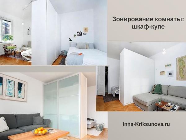 Зонирование комнаты с помощью белых шкафов