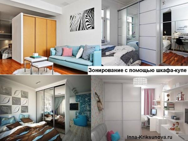 Зонирование комнаты с помощью светлых шкафов-купе