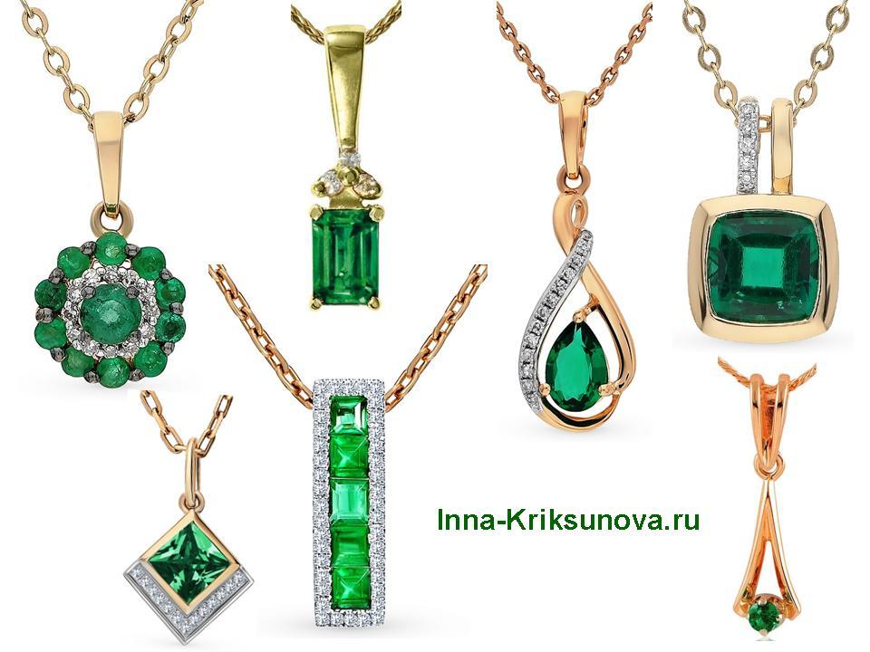 Изумруд: кольца, серьги, браслеты, кулоны, колье
