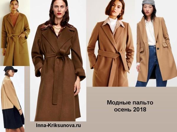 Женские пальто 2018, бежевые
