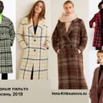 Женские пальто 2018, клетка