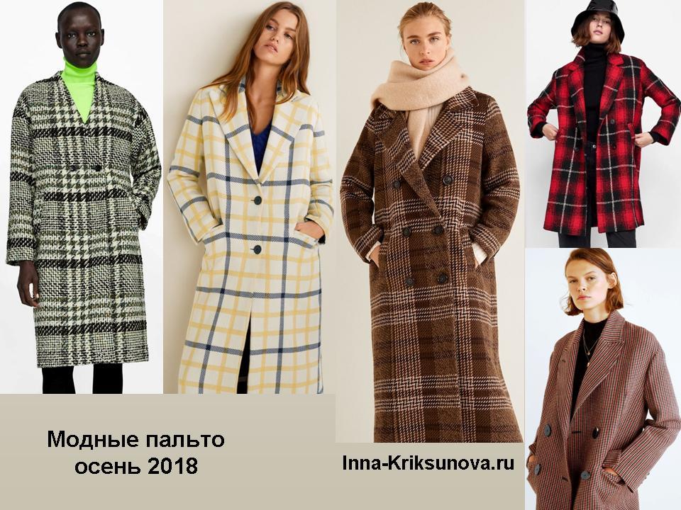 Женские пальто 2018: модные тенденции