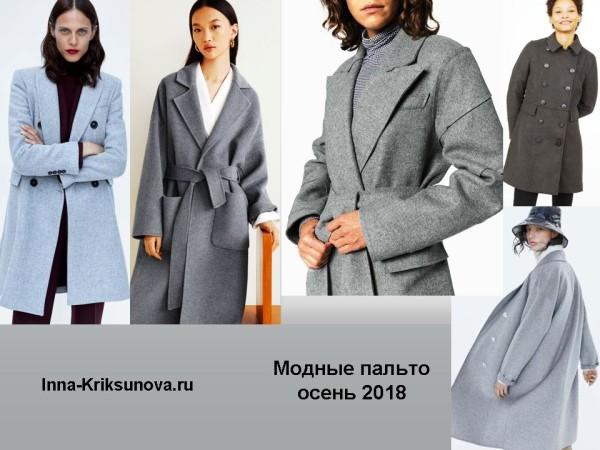 Женские пальто 2018, серые