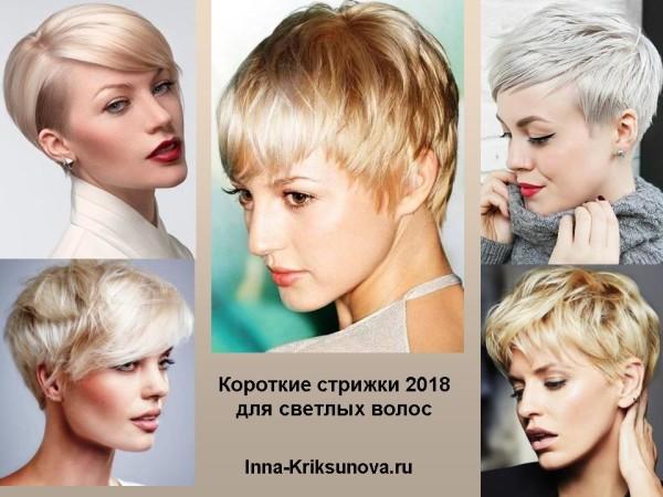 Короткие стрижки 2018, для блондинок