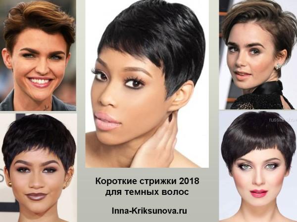 Короткие стрижки 2018, для темных волос