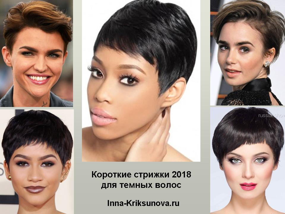 Короткие стрижки 2018: для брюнеток, блондинок, шатенок и рыжих