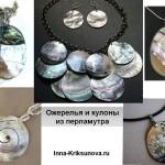 Перламутр, украшения 2018, ожерелья и кулоны